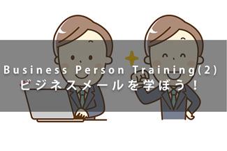 日本のビジネスメール