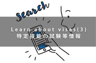 外国人留学生の就職活動