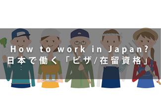 外国人の就職活動