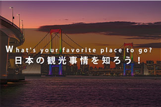 在日外国人の日本生活情報