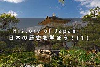 外国人のための日本情報